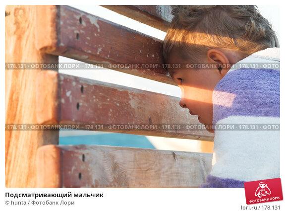 Купить «Подсматривающий мальчик», фото № 178131, снято 8 сентября 2007 г. (c) hunta / Фотобанк Лори