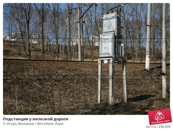 Подстанция у железной дороги, фото № 236939, снято 29 марта 2008 г. (c) Игорь Веснинов / Фотобанк Лори