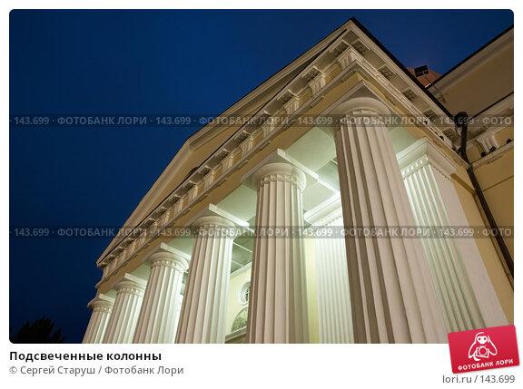Купить «Подсвеченные колонны», фото № 143699, снято 27 октября 2007 г. (c) Сергей Старуш / Фотобанк Лори