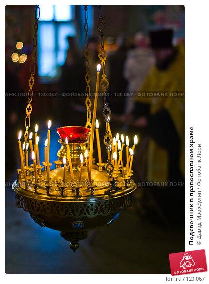 Подсвечник в православном храме, фото № 120067, снято 18 ноября 2007 г. (c) Давид Мзареулян / Фотобанк Лори