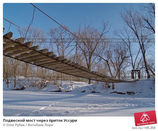 Подвесной мост через приток Уссури, фото № 195359, снято 27 января 2008 г. (c) Олег Рубик / Фотобанк Лори