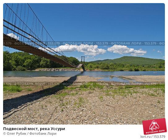 Подвесной мост, река Уссури, фото № 153579, снято 22 июля 2007 г. (c) Олег Рубик / Фотобанк Лори