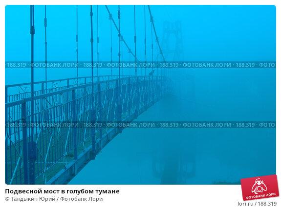 Подвесной мост в голубом тумане, фото № 188319, снято 26 июня 2017 г. (c) Талдыкин Юрий / Фотобанк Лори