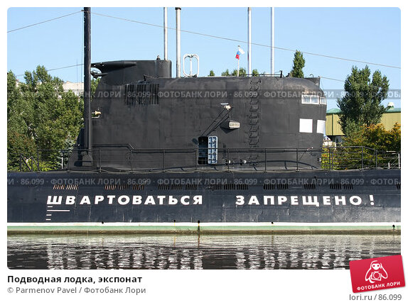 Подводная лодка, экспонат, фото № 86099, снято 6 сентября 2007 г. (c) Parmenov Pavel / Фотобанк Лори