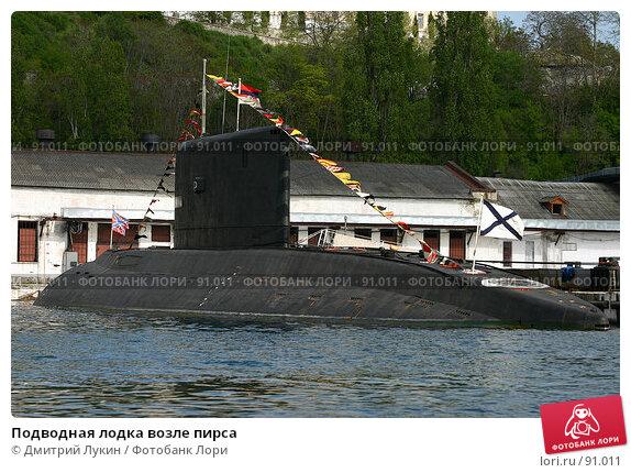 Купить «Подводная лодка возле пирса», фото № 91011, снято 9 мая 2005 г. (c) Дмитрий Лукин / Фотобанк Лори