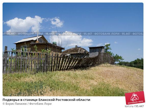 Подворье в станице Еланской Ростовской области, фото № 95447, снято 25 мая 2007 г. (c) Борис Панасюк / Фотобанк Лори