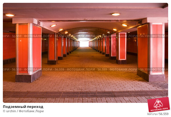 Подземный переход, фото № 56559, снято 26 мая 2007 г. (c) urchin / Фотобанк Лори