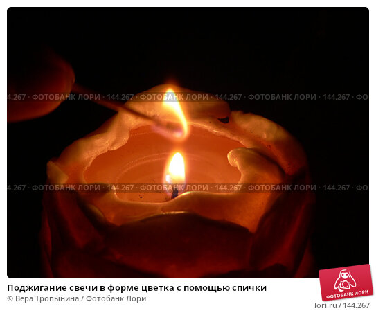 Купить «Поджигание свечи в форме цветка с помощью спички», фото № 144267, снято 21 апреля 2018 г. (c) Вера Тропынина / Фотобанк Лори