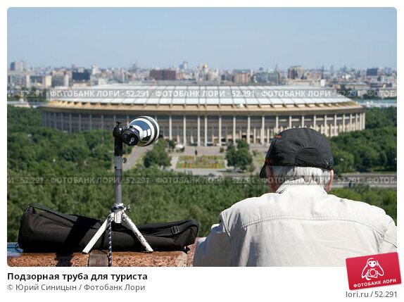 Подзорная труба для туриста, фото № 52291, снято 3 июня 2007 г. (c) Юрий Синицын / Фотобанк Лори
