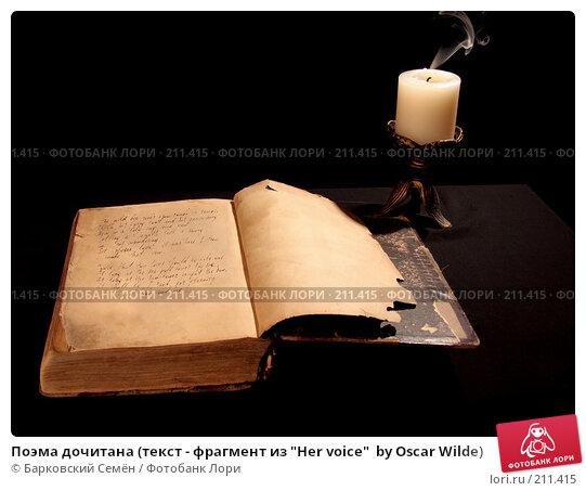 "Поэма дочитана (текст - фрагмент из ""Her voice""  by Oscar Wilde), фото № 211415, снято 9 января 2008 г. (c) Барковский Семён / Фотобанк Лори"