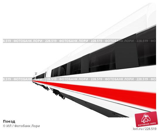 Поезд, иллюстрация № 228519 (c) ИЛ / Фотобанк Лори