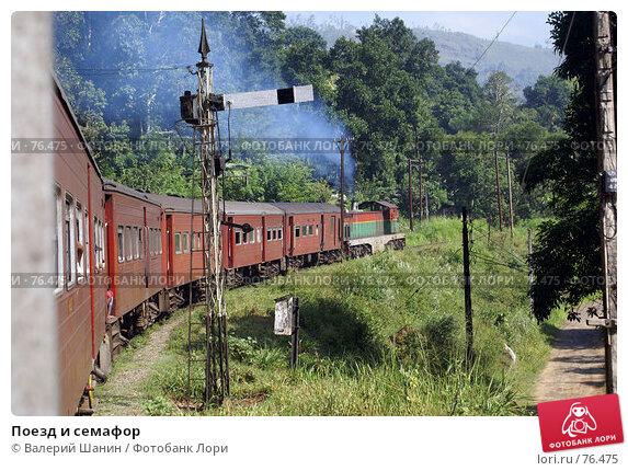 Поезд и семафор, фото № 76475, снято 6 июня 2007 г. (c) Валерий Шанин / Фотобанк Лори