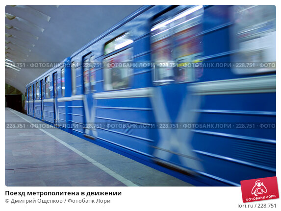 Поезд метрополитена в движении, фото № 228751, снято 15 марта 2008 г. (c) Дмитрий Ощепков / Фотобанк Лори