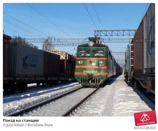 Поезд на станции, фото № 26923, снято 18 января 2005 г. (c) Julia Nelson / Фотобанк Лори