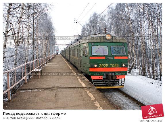 Поезд подъезжает к платформе, фото № 243331, снято 11 февраля 2008 г. (c) Антон Белицкий / Фотобанк Лори