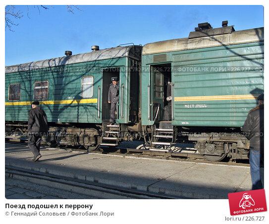 Поезд подошел к перрону, фото № 226727, снято 16 марта 2008 г. (c) Геннадий Соловьев / Фотобанк Лори