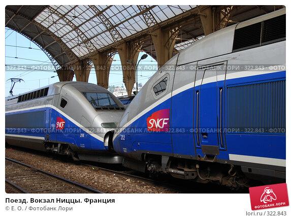 Поезд. Вокзал Ниццы. Франция, фото № 322843, снято 13 июня 2008 г. (c) Екатерина Овсянникова / Фотобанк Лори