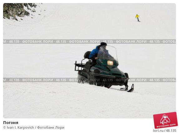 Купить «Погоня», фото № 48135, снято 18 марта 2007 г. (c) Ivan I. Karpovich / Фотобанк Лори