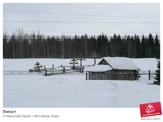 Погост, фото № 3011, снято 28 марта 2006 г. (c) Николай Гернет / Фотобанк Лори