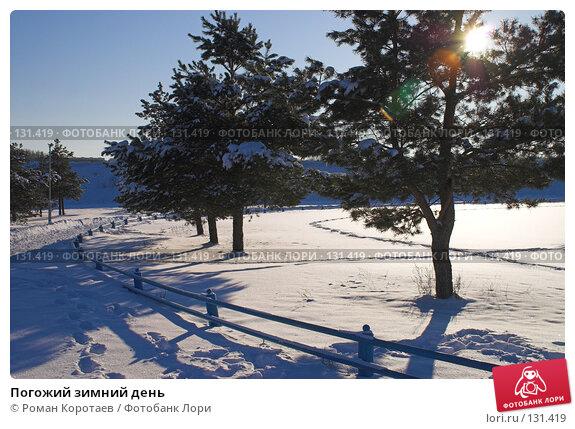 Погожий зимний день, фото № 131419, снято 11 февраля 2007 г. (c) Роман Коротаев / Фотобанк Лори