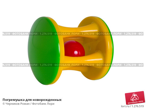 Купить «Погремушка для новорожденных», фото № 1276519, снято 19 ноября 2009 г. (c) Черников Роман / Фотобанк Лори