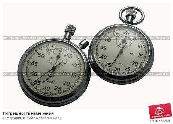 Погрешность измерения, фото № 35991, снято 21 апреля 2007 г. (c) Марюнин Юрий / Фотобанк Лори