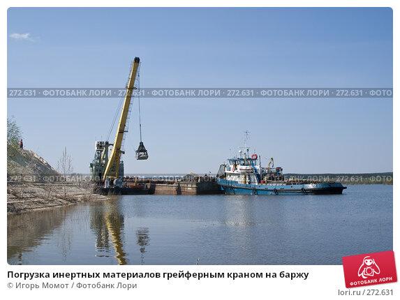 Погрузка инертных материалов грейферным краном на баржу, фото № 272631, снято 4 мая 2008 г. (c) Игорь Момот / Фотобанк Лори