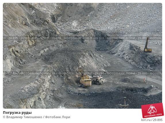 Погрузка руды, фото № 29895, снято 4 апреля 2007 г. (c) Владимир Тимошенко / Фотобанк Лори