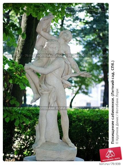 Похищение сабинянки. (Летний сад. СПб.), фото № 79939, снято 26 июля 2007 г. (c) Крупнов Денис / Фотобанк Лори