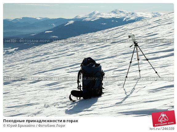 Походные принадлежности в горах, фото № 244039, снято 29 марта 2008 г. (c) Юрий Брыкайло / Фотобанк Лори