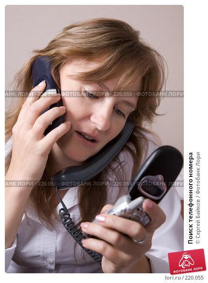Поиск телефонного номера, фото № 220055, снято 28 августа 2007 г. (c) Сергей Байков / Фотобанк Лори