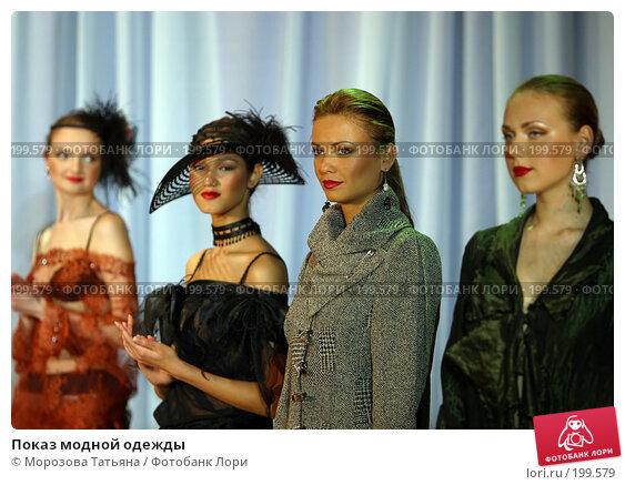 Показ модной одежды, фото № 199579, снято 26 мая 2006 г. (c) Морозова Татьяна / Фотобанк Лори