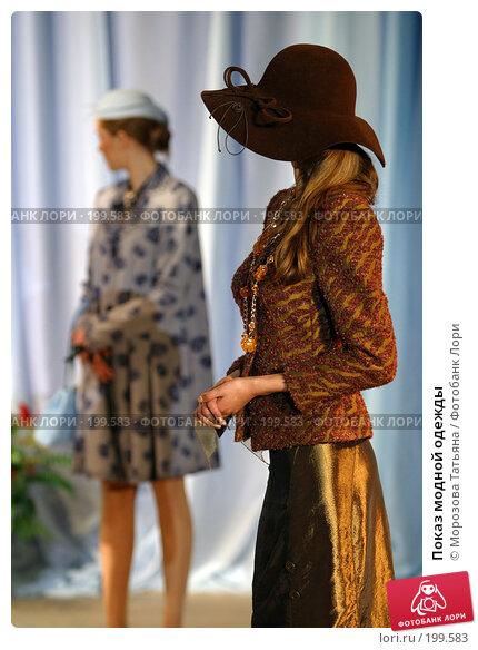 Показ модной одежды, фото № 199583, снято 26 мая 2006 г. (c) Морозова Татьяна / Фотобанк Лори