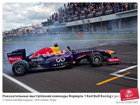 Показательные выступления команды Формула 1 Red Bull Racing с российским пилотом Даниилом Квятом на гонках Мировая серия Рено на трассе Moscow Raceway, 29 июня 2014, фото № 6057847, снято 29 июня 2014 г. (c) Николай Винокуров / Фотобанк Лори