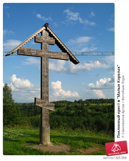 """Поклонный крест в """"Малых Корелах"""", эксклюзивное фото № 323359, снято 28 апреля 2017 г. (c) Самохвалов Артем / Фотобанк Лори"""