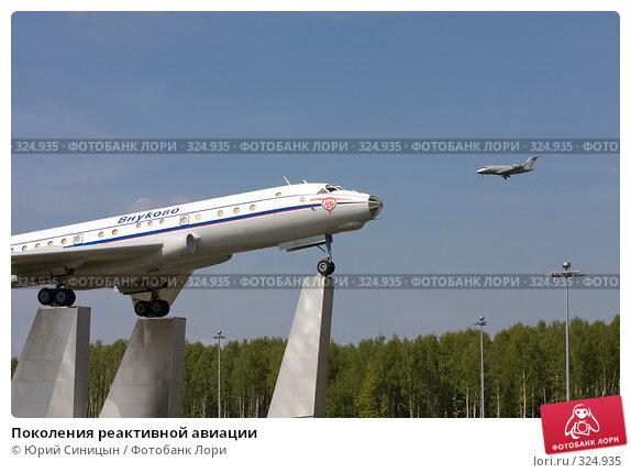 Купить «Поколения реактивной авиации», фото № 324935, снято 12 мая 2008 г. (c) Юрий Синицын / Фотобанк Лори