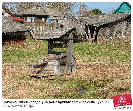 Покосившийся колодец на фоне кривых домиков села Кукобой, фото № 97875, снято 1 мая 2007 г. (c) Fro / Фотобанк Лори
