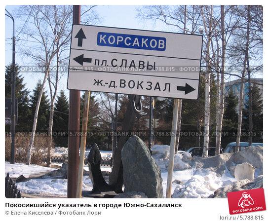 Покосившийся указатель в городе Южно-Сахалинск. Стоковое фото, фотограф Елена Киселева / Фотобанк Лори