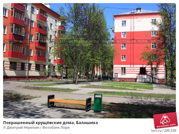 Покрашенный хрущёвские дома, Балашиха, эксклюзивное фото № 295539, снято 8 мая 2008 г. (c) Дмитрий Неумоин / Фотобанк Лори