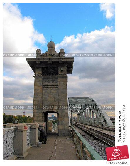 Покраска моста, фото № 58063, снято 2 октября 2004 г. (c) Fro / Фотобанк Лори