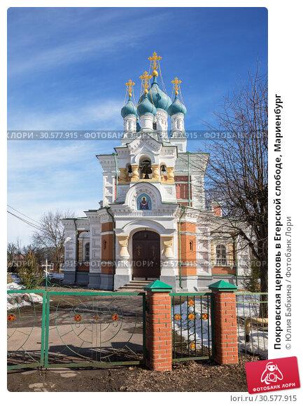 Купить «Покровская церковь в Егерской слободе, Мариенбург», фото № 30577915, снято 28 марта 2019 г. (c) Юлия Бабкина / Фотобанк Лори
