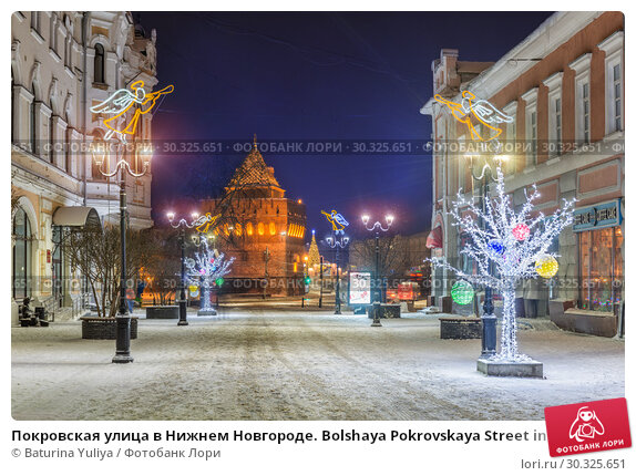 Купить «Покровская улица в Нижнем Новгороде. Bolshaya Pokrovskaya Street in Nizhny Novgorod», фото № 30325651, снято 6 января 2019 г. (c) Baturina Yuliya / Фотобанк Лори