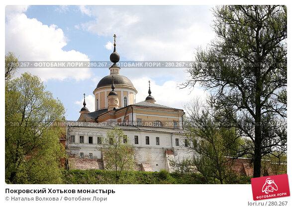 Покровский Хотьков монастырь, эксклюзивное фото № 280267, снято 11 мая 2008 г. (c) Наталья Волкова / Фотобанк Лори