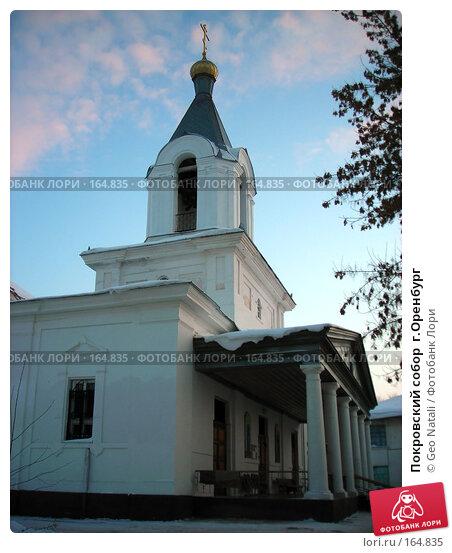 Покровский собор  г.Оренбург, фото № 164835, снято 2 января 2008 г. (c) Geo Natali / Фотобанк Лори