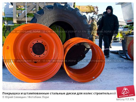 Покрышка и штампованные стальные диски для колес строительной и сельскохозяйственной техники, фото № 17179, снято 8 февраля 2007 г. (c) Юрий Синицын / Фотобанк Лори