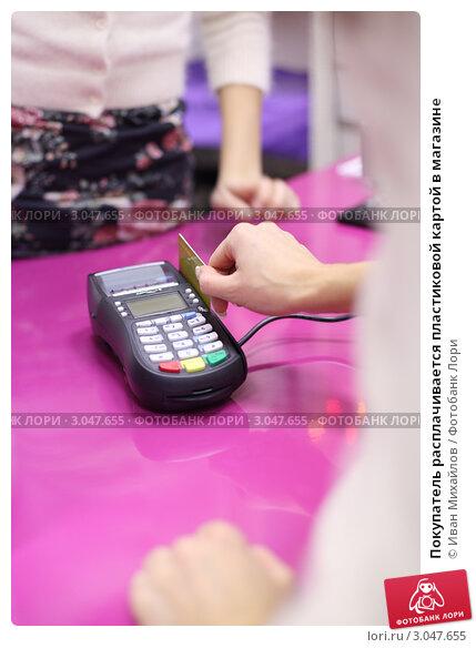 Купить «Покупатель расплачивается пластиковой картой в магазине», фото № 3047655, снято 12 января 2010 г. (c) Иван Михайлов / Фотобанк Лори