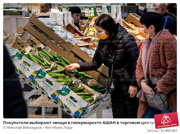 Купить «Покупатели выбирают овощи в гипермаркете АШАН в торговом центре Мега в городе Химки во время эпидемии ОРВИ, Московская область, Россия», фото № 33409491, снято 22 марта 2020 г. (c) Николай Винокуров / Фотобанк Лори
