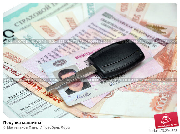 Купить «Покупка машины», фото № 3294823, снято 24 февраля 2012 г. (c) Мастепанов Павел / Фотобанк Лори