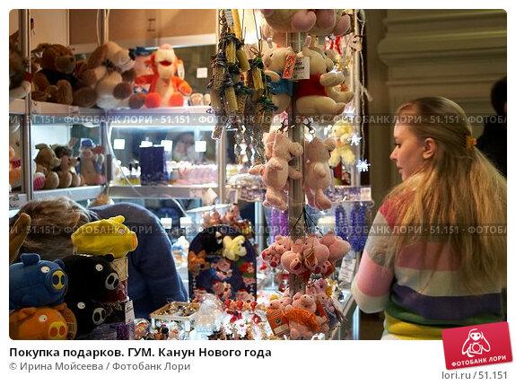 Покупка подарков. ГУМ. Канун Нового года, эксклюзивное фото № 51151, снято 29 декабря 2006 г. (c) Ирина Мойсеева / Фотобанк Лори
