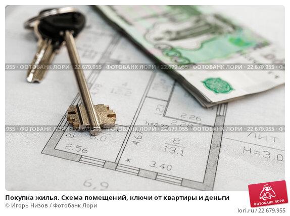 Купить «Покупка жилья. Схема помещений, ключи от квартиры и деньги», эксклюзивное фото № 22679955, снято 23 апреля 2016 г. (c) Игорь Низов / Фотобанк Лори